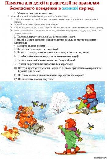 Правила поведения детей в зимний период