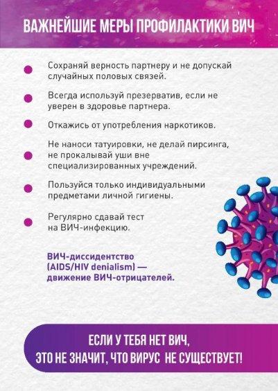 Буклет ВИЧ 2019 5