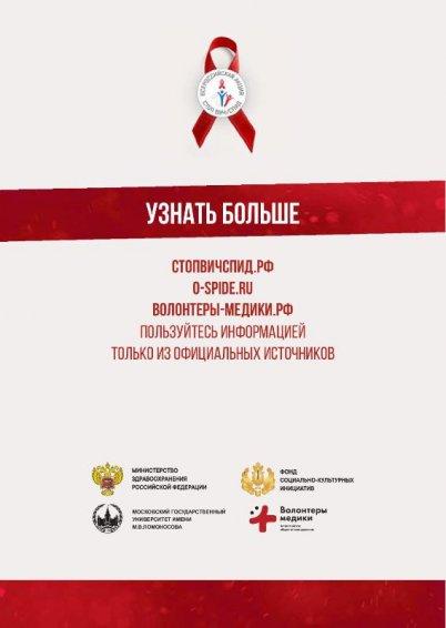 Буклет ВИЧ 2019 12