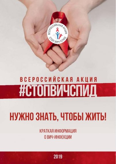 Буклет ВИЧ 2019 1