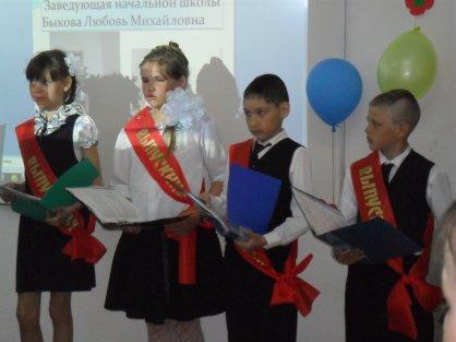 выпускники начальной школы 2013 г