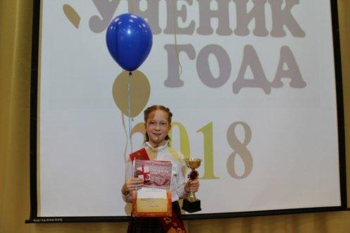 Ученик года 2018