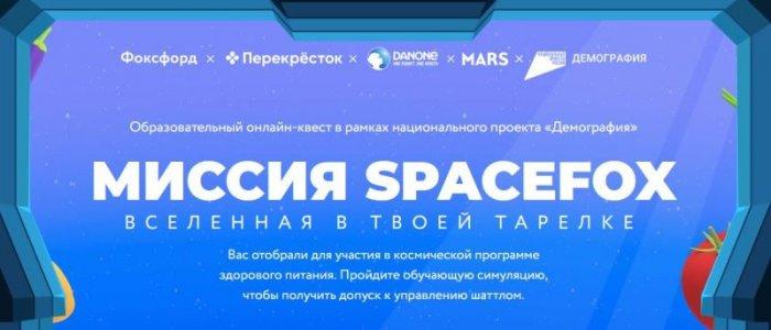 space.foxford.ru