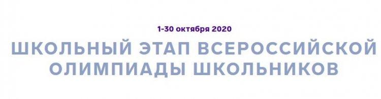 ВСОШ 2020