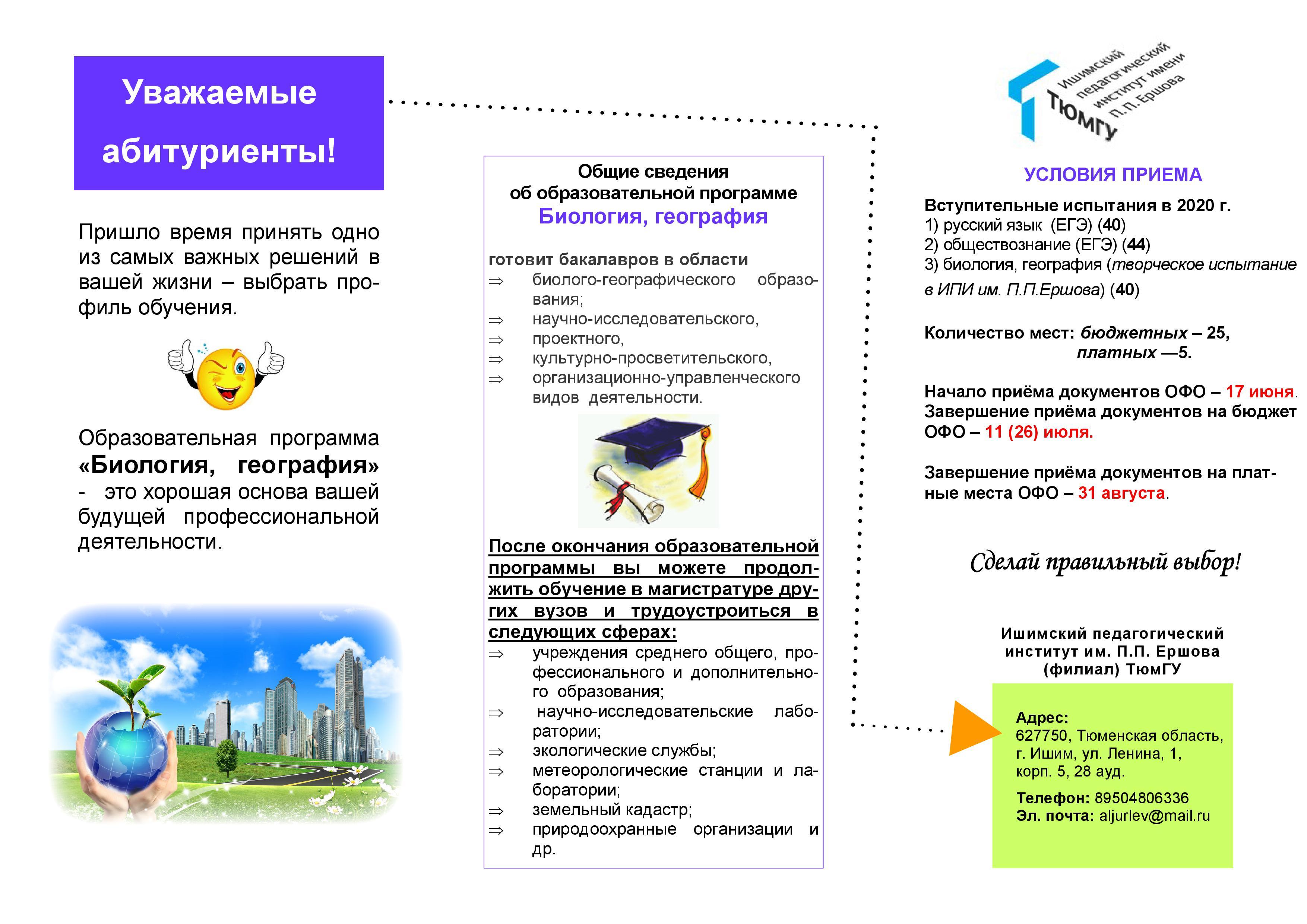 Буклет ИГПИ2