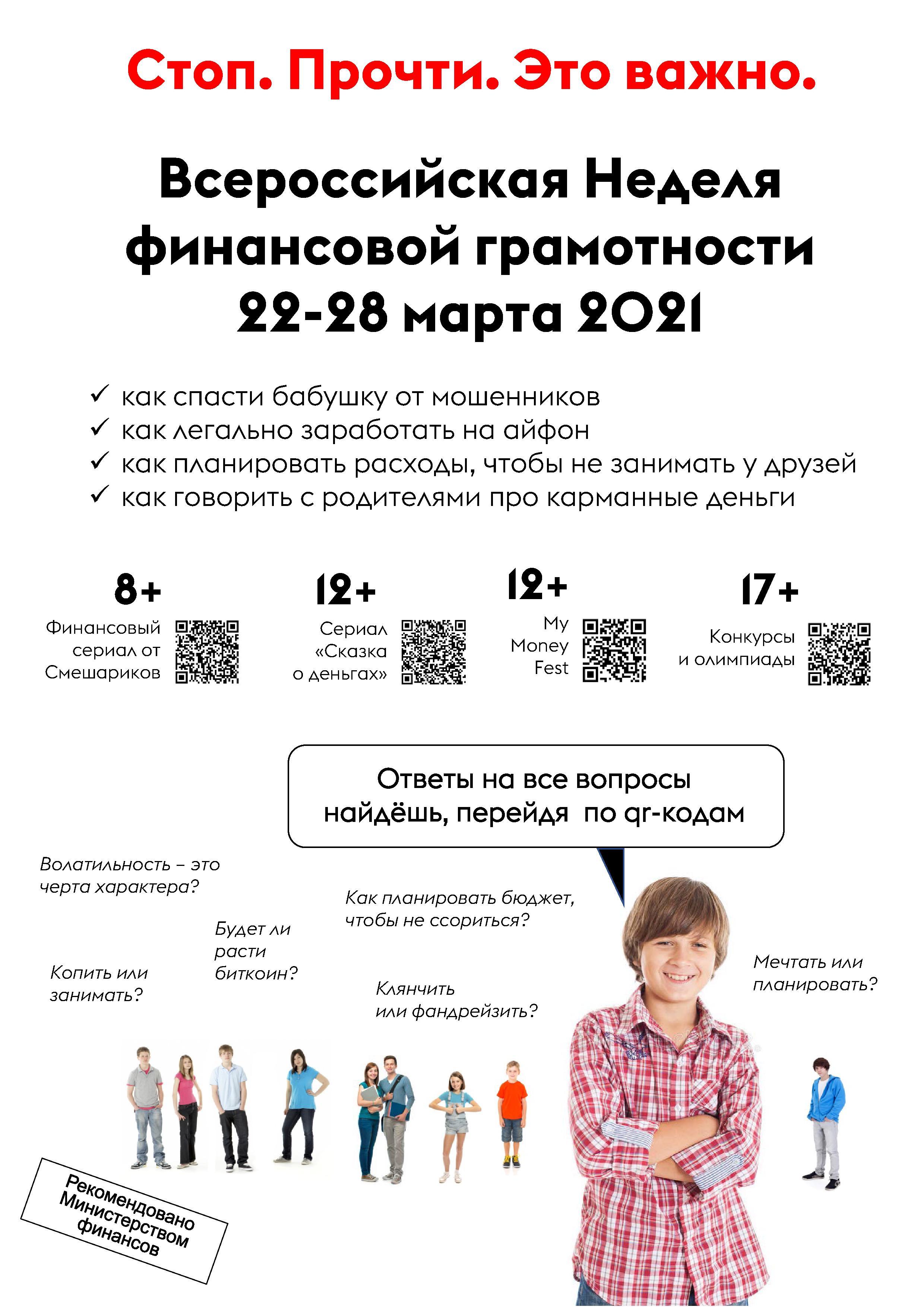 Всероссийская неделя